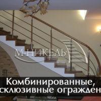 комбинированные эксклюзивные лестницы копия