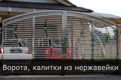 Ворота, калитки из нержавейки