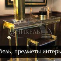 Мебель из нержавейки, покрытая нитридом титана