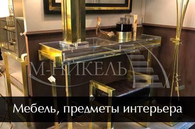 Мебель, предметы интерьера